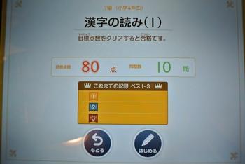 漢検ドリルで勉強できる漢字 ... : 漢字の学習 : 漢字